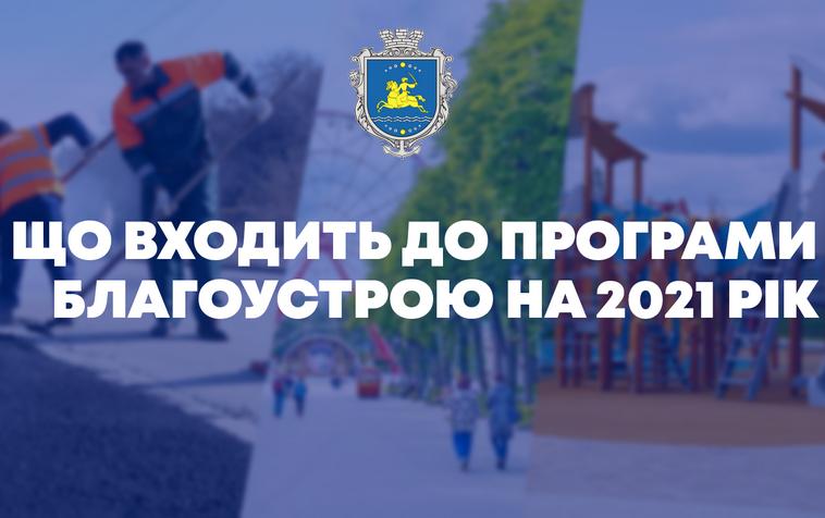 Благоустройство Никополя в 2021 году: список работ и адреса