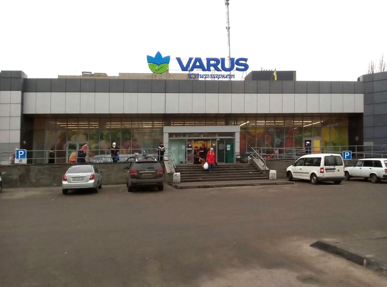 """Акции на продуктовые товары в """"Варусе"""" с 25 февраля по 10 марта"""