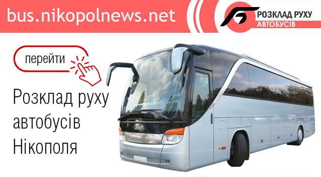 Розклад руху автобусів Нікополя