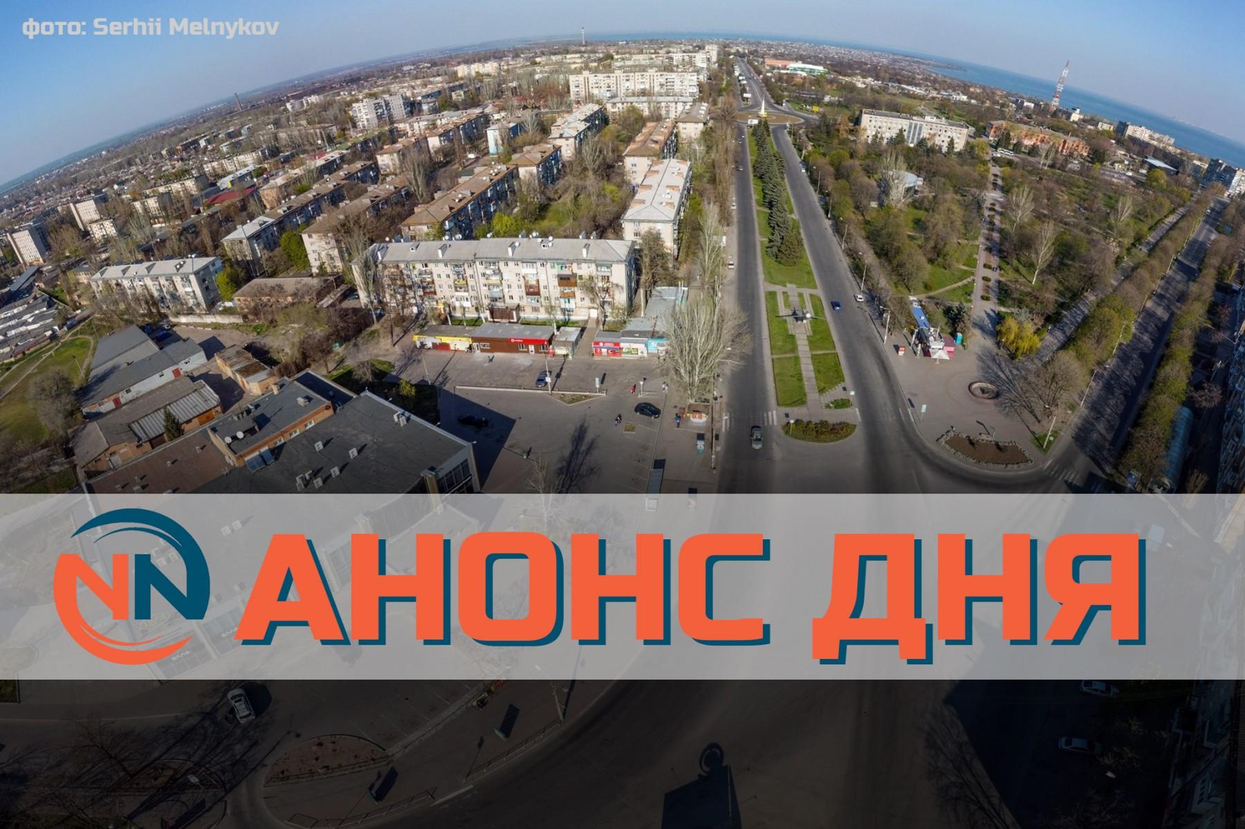 Каким будет день 21 апреля – анонс на Nikopolnews